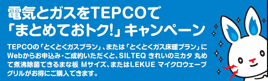 TEPCOキャンペーン